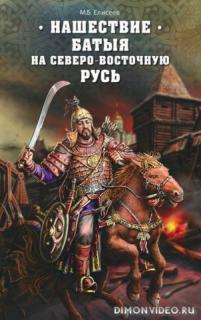 Нашествие Батыя на Северо-Восточную Русь - Михаил Елисеев