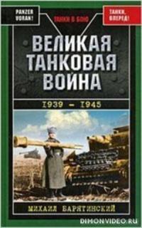 Великая танковая война 1939 - 1945 - Михаил Барятинский