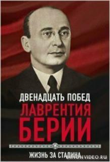 12 побед Лаврентия Берии. Жизнь за Сталина - Сергей Кремлев