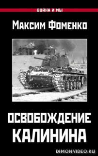 Освобождение Калинина - Максим Фоменко