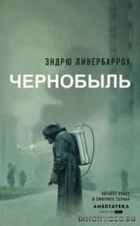 Чернобыль 01:23:40 - Эндрю Ливербарроу