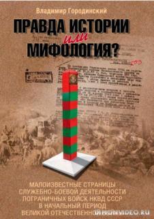 Правда истории или мифология? - Владимир Городинский