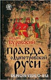 Правда о допетровской Руси - Андрей Буровский