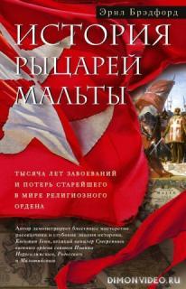 История рыцарей Мальты - Эрнл Брэдфорд