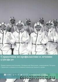 Справочник по профилактике и лечению COVID-19 - Лян Тинбо