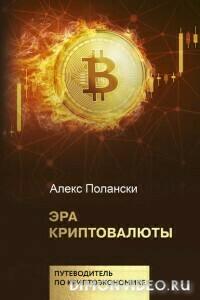 Эра криптовалюты - Алекс Полански