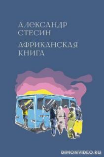 Африканская книга - Александр Стесин