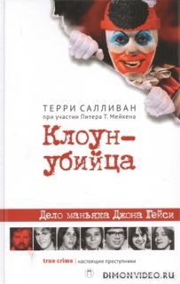 Клоун-убийца - Терри Салливан, Питер Т. Мейкен