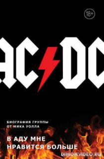 AC/DC. В аду мне нравится больше. Биография группы от Мика Уолла - Мик Уолл