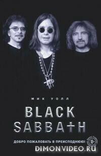 Black Sabbath. Добро пожаловать в преисподнюю! - Мик Уолл
