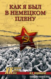 Как я был в немецком плену - Юрий Владимиров