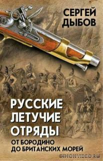 Русские летучие отряды. От Бородино до британских морей - Сергей Дыбов