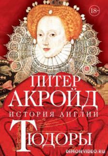 Тюдоры. От Генриха VIII до Елизаветы I - Питер Акройд