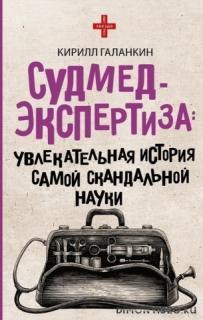 Судмедэкспертиза - Кирилл Галанкин