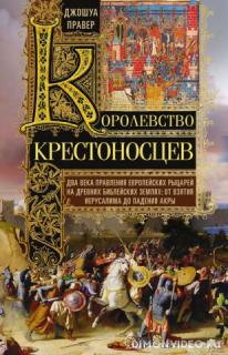 Королевство крестоносцев - Джошуа Правер
