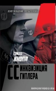 CC – инквизиция Гитлера - Гвидо Кнопп
