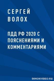 ПДД РФ 2020 с пояснениями и комментариями - Сергей Волох