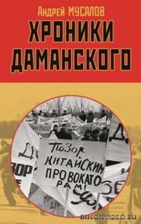 Хроники Даманского - Андрей Мусалов