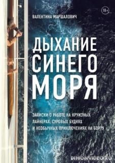 Дыхание синего моря - Валентина Маршалович