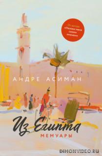 Из Египта. Мемуары - Андре Асиман