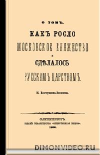 Бестужев-Рюмин - О том, как росло Московское княжество и сделалось Русским царством