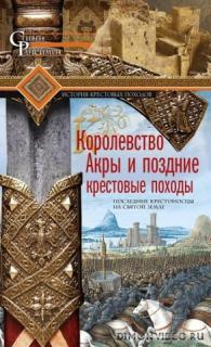 Королевство Акры и поздние крестовые походы - Стивен Рансимен