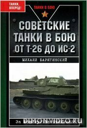 Советские танки в бою. От Т-26 до ИС-2 - Михаил Барятинскийй