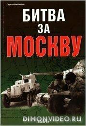 Битва за Москву - Сергей Былинин