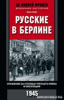 Русские в Берлине. Сражения за столицу Третьего рейха и оккупация. 1945 - Эрих Куби