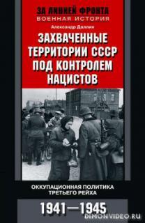 Захваченные территории СССР под контролем нацистов - Александр Даллин