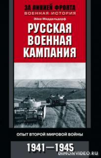 Русская военная кампания. Опыт Второй мировой войны. 1941–1945 - Эйке Миддельдорф