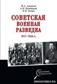Советская военная разведка 1917—1934 гг. - Александр Колпакиди, Валерий Кочик, Михаил Алексеев