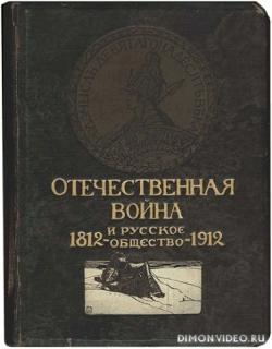 Отечественная война и русское общество 1812 - 1912 (7 томов) - Коллектив авторов