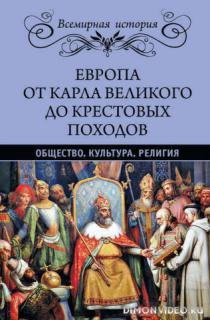 Европа от Карла Великого до Крестовых походов - Эрнест Лависс, Альфред Рамбо