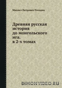Древняя русская история до монгольского ига (2 тома) - М. Погодин