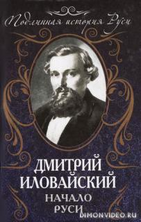 Начало Руси - Д. Иловайский