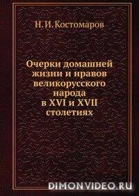 Очерк домашней жизни и нравов великорусского народа в XVI и XVII столетиях - Н. Костомаров