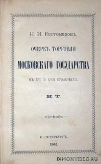 Очерк торговли Московского государства в XVI и XVII столетиях - Н. Костомаров