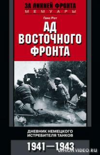 Ад Восточного фронта. Дневники немецкого истребителя танков. 1941–1943 - Ганс Рот