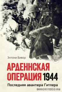 Арденнская операция. Последняя авантюра Гитлера - Энтони Бивор