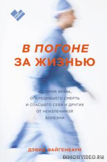 В погоне за жизнью - Дэвид Файгенбаум