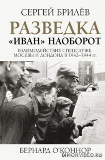 Разведка - Сергей Брилев, Бернард О
