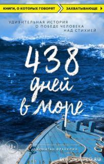 438 дней в море. Удивительная история о победе человека над стихией - Джонатан Франклин