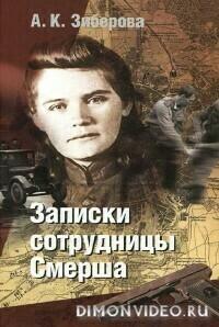 Записки сотрудницы Смерша - Анна Зиберова