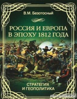 Россия и Европа в эпоху 1812 года. Стратегия или геополитика - Виктор Безотосный
