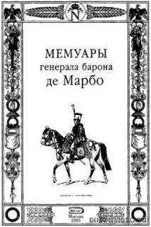 Мемуары генерала барона де Марбо - Марселен де Марбо