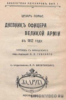 Дневник офицера великой армии в 1812 году - Цезарь Ложье де Беллекур