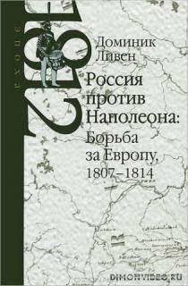 Россия против Наполеона борьба за Европу, 1807-1814 - Доминик Ливен