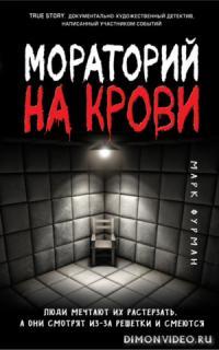 Мораторий на крови - Марк Фурман