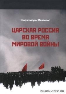 Царская Россия во время мировой войны. Часть I - Палеолог Морис